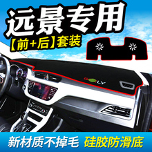 Special for Geely's new vision x3x6 car X1 decoration S1 supplies, sun proof and light proof cushion interior of central control instrument panel