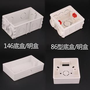 明146型墙壁电源开关插座底盒明盒白色阻燃电线盒 86型家用暗装