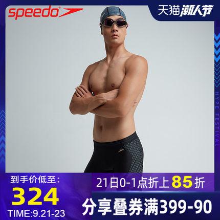 20新款speedo游泳裤 男五分中长款速干专业运动防尴尬宽松有大码