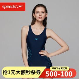speedo/速比涛 Fit泳衣女 平角连体抗氯保守遮肚游泳衣 训练显瘦