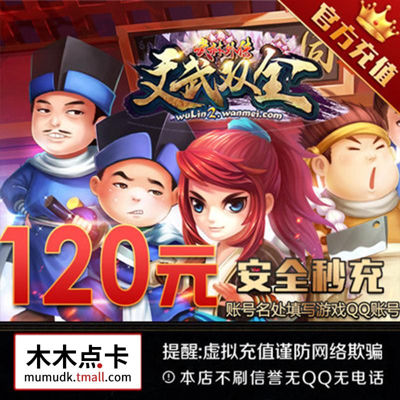 Внутриигровые ресурсы Legend of martial arts Артикул 521826806300