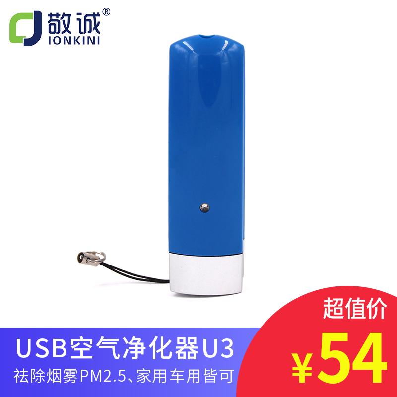 [敬诚IONKINI空净品牌店车用氧吧,空气净化器]敬诚车载USB负离子空气净化器祛雾霾月销量1件仅售54元