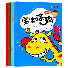 Children's coloring book, graffiti book, painting book, 2-3-4-6-year-old children's kindergarten, painting book, painting book