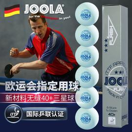 JOOLA优拉尤拉乒乓球三星球40+新材料无缝球3星级专业训练比赛用图片