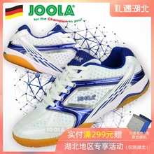 Joola Yola table tennis shoes for men and women