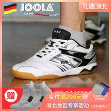 Joola yolajura professional table tennis shoes for men and women wear-resistant, rib sole, antiskid and breathable table tennis