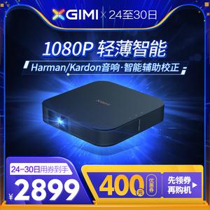领400元券购买极米无屏电视Z6X 1080P高清小型3D投影仪家用无线微型WIFI投影机智能家庭影院 兼容2K/4K