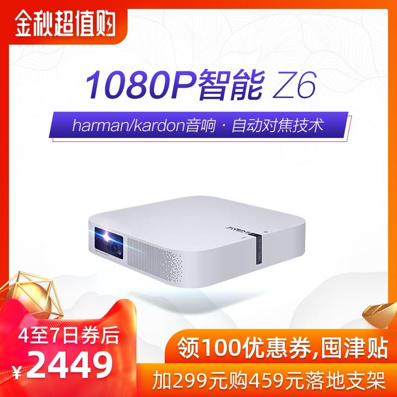 包邮极米无屏电视z6 1080p智能投影仪