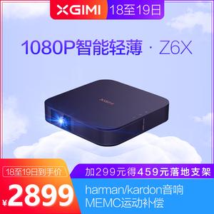 极米无屏电视Z6X 1080P高清小型3D投影仪家用无线微型WIFI投影机智能家庭影院 兼容2K/4K