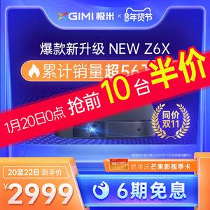 【年度新品】极米new z6x家用投影仪