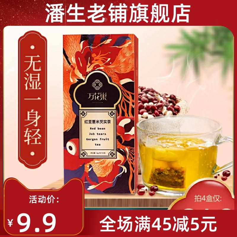 红豆薏米芡实茶霍思燕同款配方五谷赤小豆薏仁粉茶苦荞大麦祛濕茶