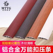 铝合金木地板压条收边条门边压边条万能门槛条门口接缝压线条扣条