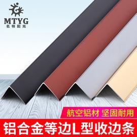 瓷砖阳角线铝合金压条收边条装饰条金属包边收口护边直角l型
