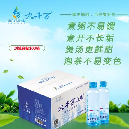 九千万矿泉水整箱350ml*20小瓶天然弱碱性100箱包邮天然饮用水