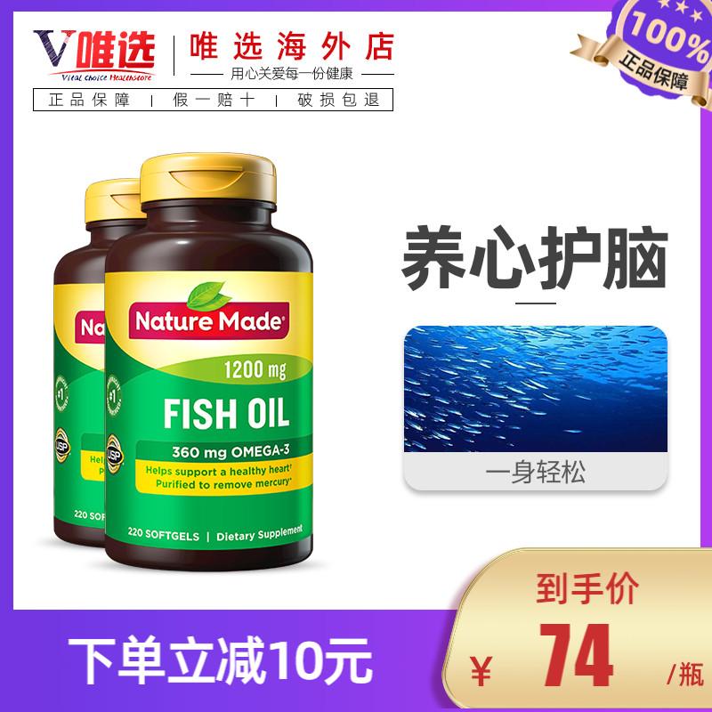 美国原装进口Nature Made欧米伽3深海鱼油软胶囊fish oil 2倍购