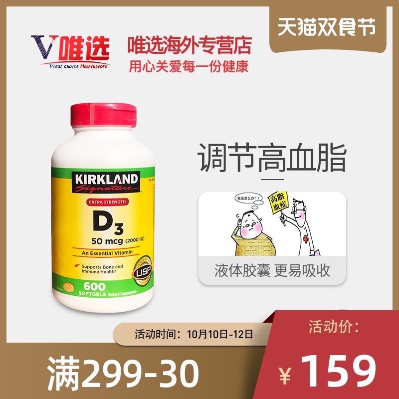 美国原装进口Kirkland可兰维生素D3维他命D3液体软胶囊600粒