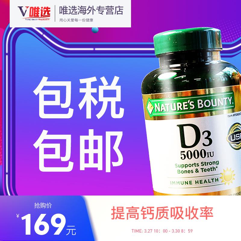Сша оригинальный импортный подлинный природный сокровище для взрослых размер сырье вегетарианец D3 мягкий мешок 400 зерна vitamin d3