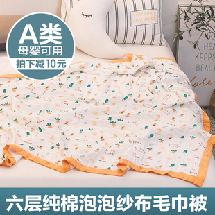 六层纱布毛巾被夏季薄款儿童婴儿纯棉午睡小盖毯单人空调毯子双人品牌