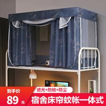 床帘蚊帐学生宿舍一体式含支架遮光床架寝室上铺下铺全封闭拉链款