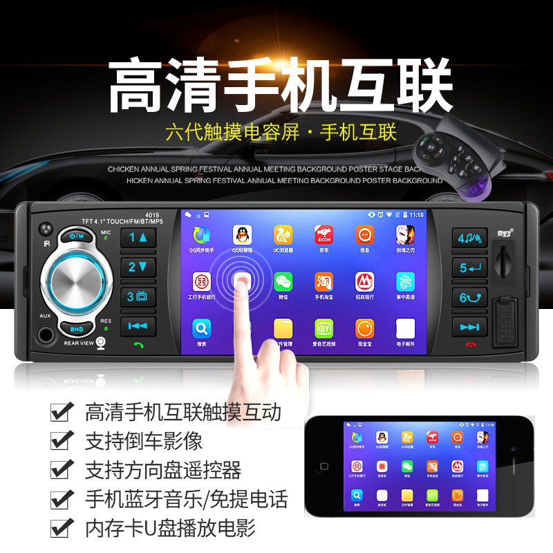 大众普桑/志俊/桑塔纳/捷达专用MP3/DVD/MP5收音机蓝牙播放器替换