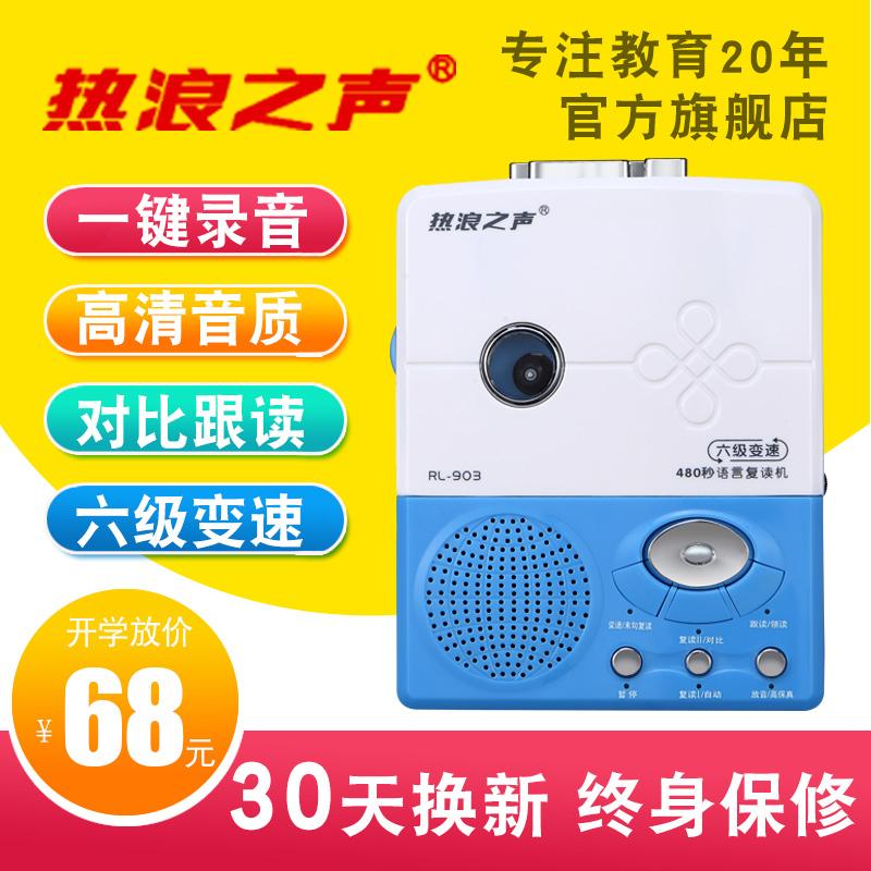 热浪之声 RL-903复读机 磁带机录音机随身听学生英语磁带充电正品