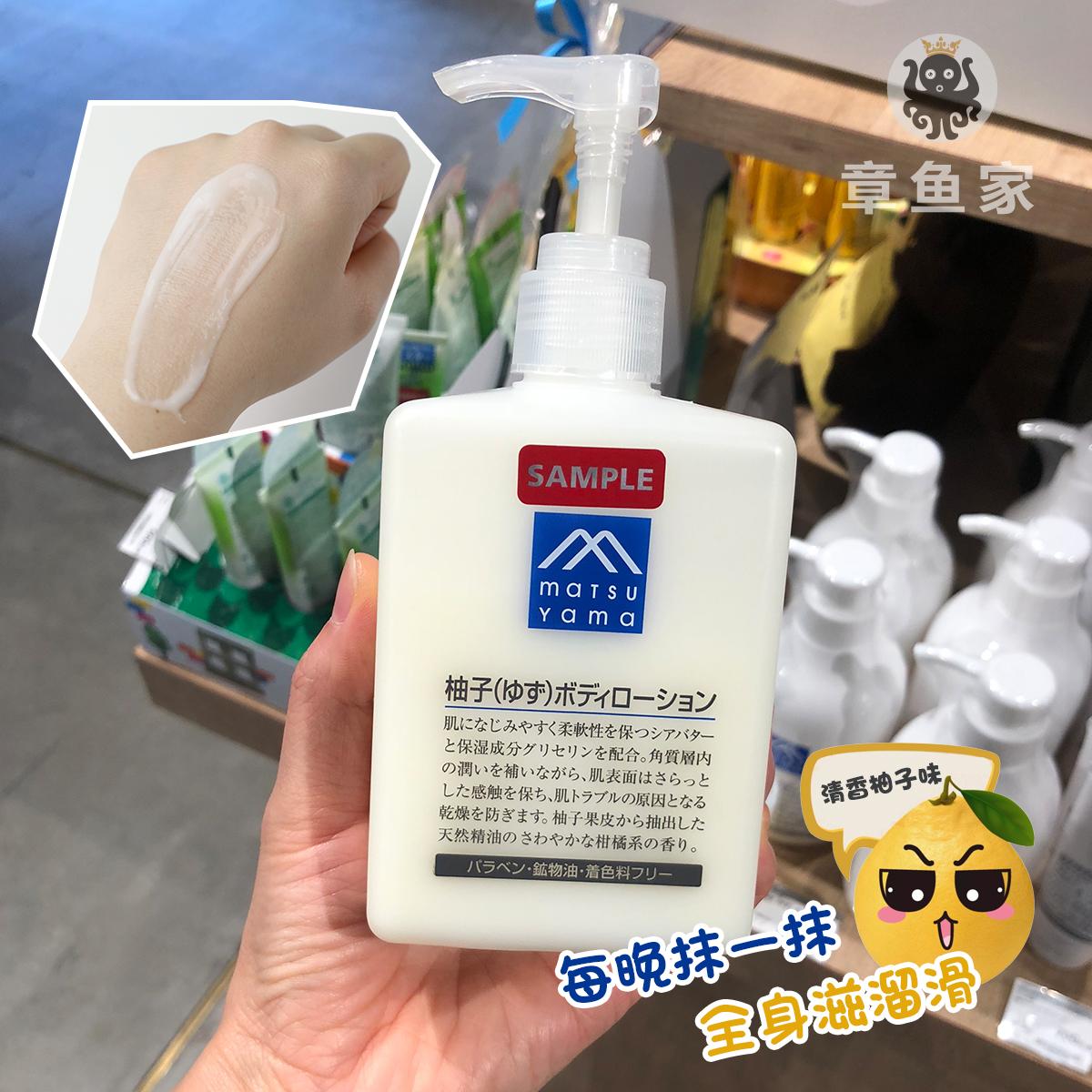 章鱼家#行走的柚子#日本M-mark松山油脂柚子身体乳保湿滋润乳液