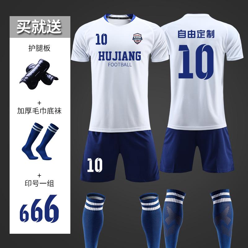 足球服套装男定制衣服儿童足球训练服比赛队服小学生足球运动球衣