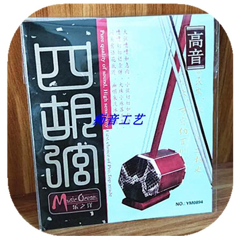 Национальные струнные инструменты Артикул 594700765523