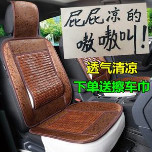汽车坐垫夏季凉垫竹席单片夏天透气货车座垫凉席车用竹子竹片车垫