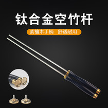 Hua Bell Rosewood Titanium alloy Bamboo rod professional rod Ring Bamboo Dedicated