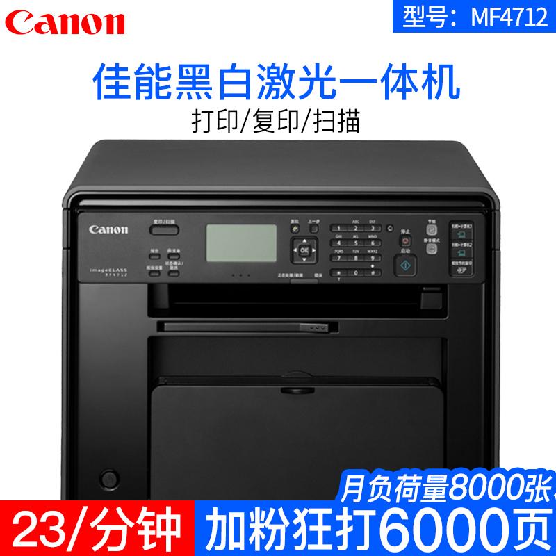 佳能MF4712黑白激光打印机多功能一体机小型办公A4 打印复印扫描三合一传真MF4752自动双面MF243D无线MF515DW