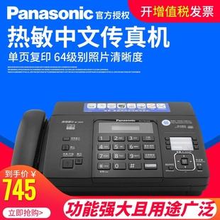 原装正品松下KX-FT872CN热敏中文传真机 /松下全国联保家用商用话筒panasonic传真机超862CN品牌