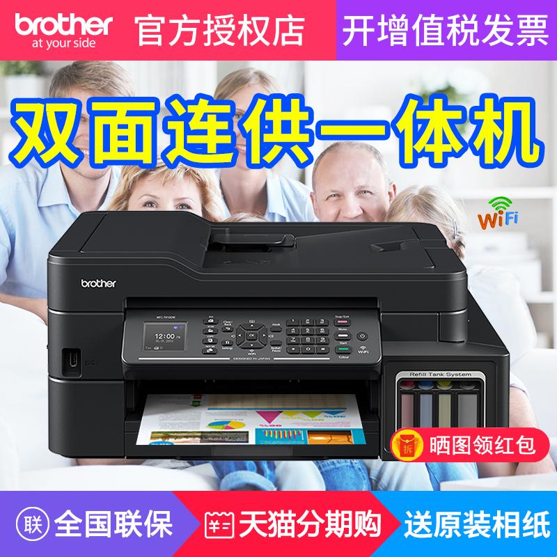 兄弟mfc-T910dW彩色多功能自动双面打印机复印件一体机扫描传真办公连供无线办公家用商用墨仓式连供正反面