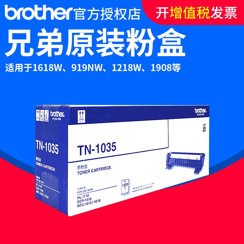 兄弟TN-1035原装粉盒适用于DCP-1618w MFC-1919NW 1218W 1908 1608 1619 粉仓