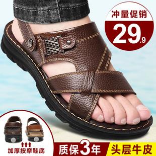 2020新款夏季男士凉鞋真皮休闲沙滩鞋男外穿头层牛皮凉拖鞋男两用品牌