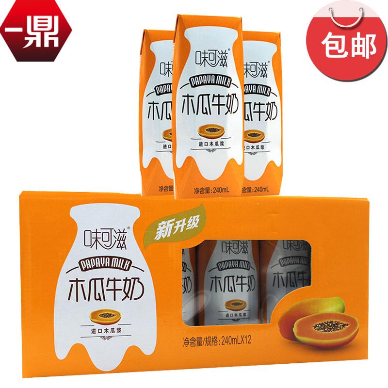 新鮮日期 伊利味可滋木瓜牛奶整提 營養早餐 240ml^~12盒包郵