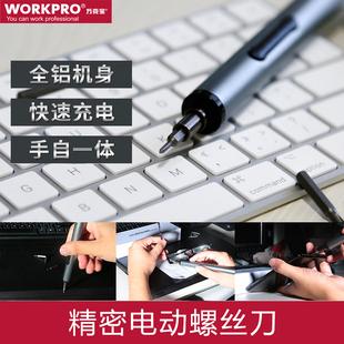【限时折扣】万克宝电动螺丝刀精密套装手机电脑拆机维修工具眼镜