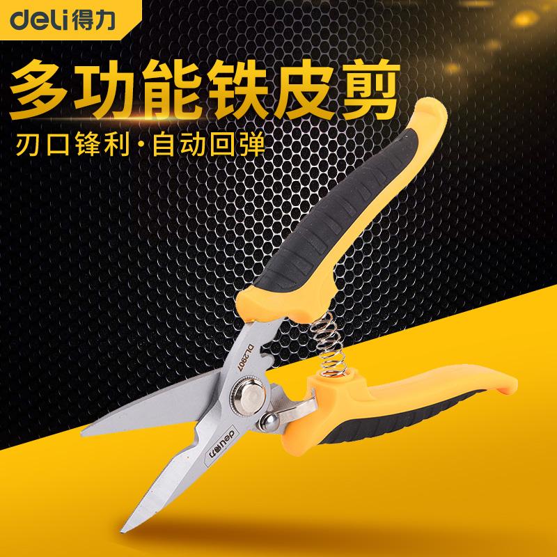 得力不锈钢电子剪铁皮剪多功能强力电工剪家用电线切线剪刀工业级