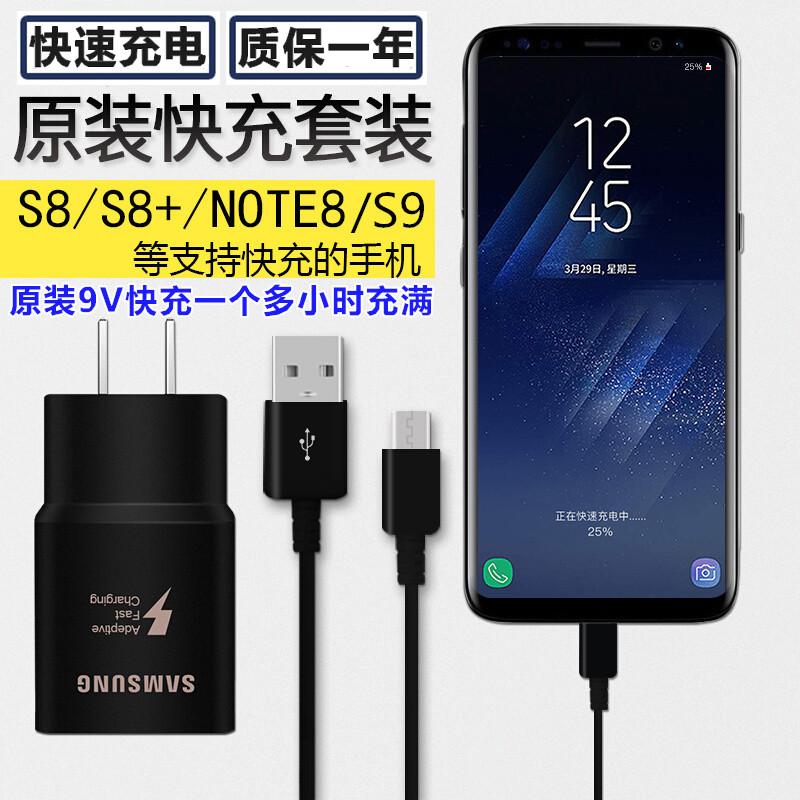 三星note8充电器原装正品s8 S9充电器s8+ plus手机数据线S9快充头