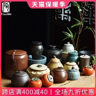 陶迷陶瓷柿子茶叶罐普洱茶密封存储罐小号茶罐功夫茶具加大款清仓