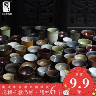 陶迷福袋陶瓷茶杯茶具紫砂杯子功夫品茗杯建盏茶碗主人杯单杯6个价格