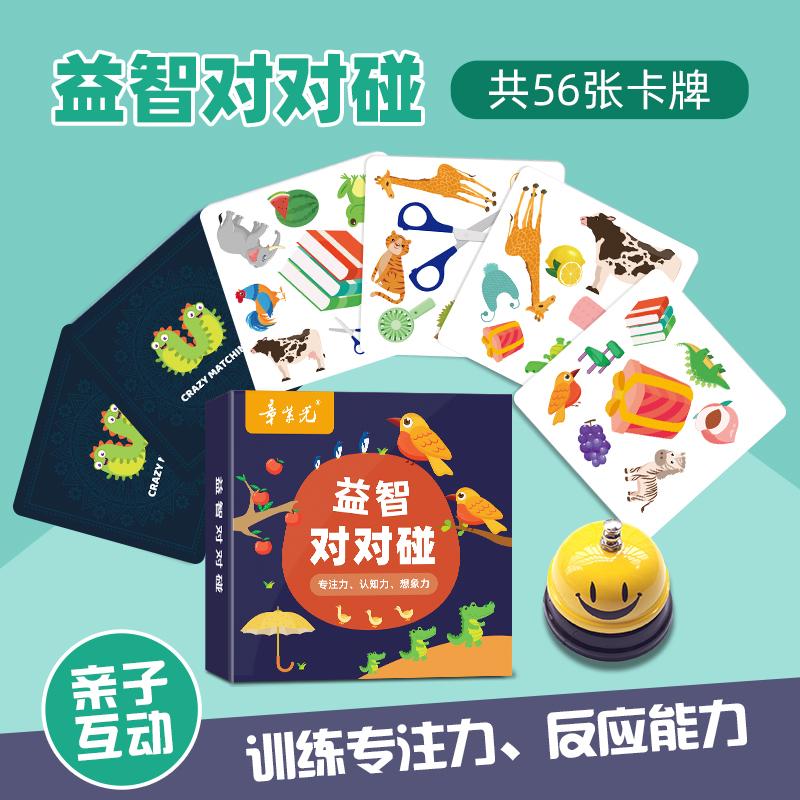 疯狂对对对碰卡片记忆力益智思维训练玩具亲子互动专注力儿童纸牌