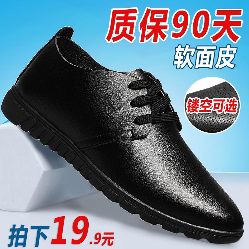 皮鞋男新款男士休闲皮鞋夏季镂空软面皮男鞋防滑厨师专用鞋工作鞋