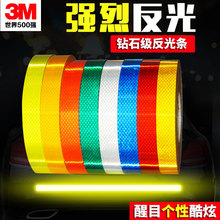3M Diamond Reflector Bar Night Light Warning Reflector Paste Electric Motorcycle Reflector Film Vehicle Decoration Personal Paste
