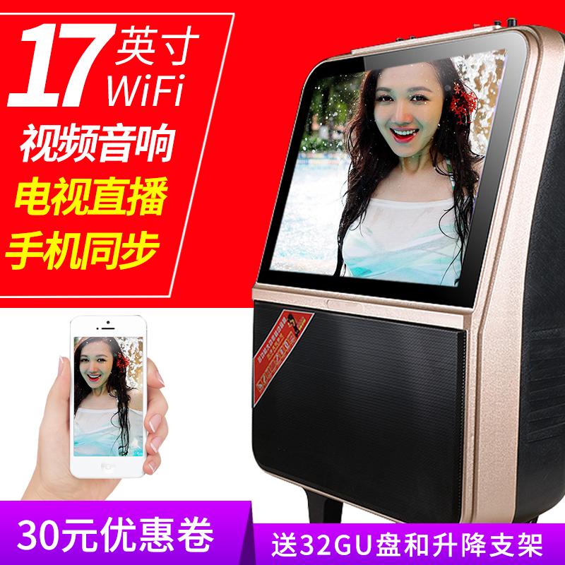 夏新广场舞音响带显示屏便携式视频播放器移动拉杆户外音箱K歌老人看戏大功率无线wifi家用