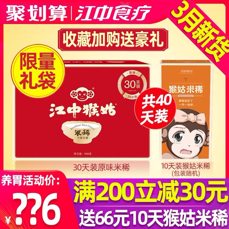 [3月货]江中猴菇米稀30天猴头菇粉