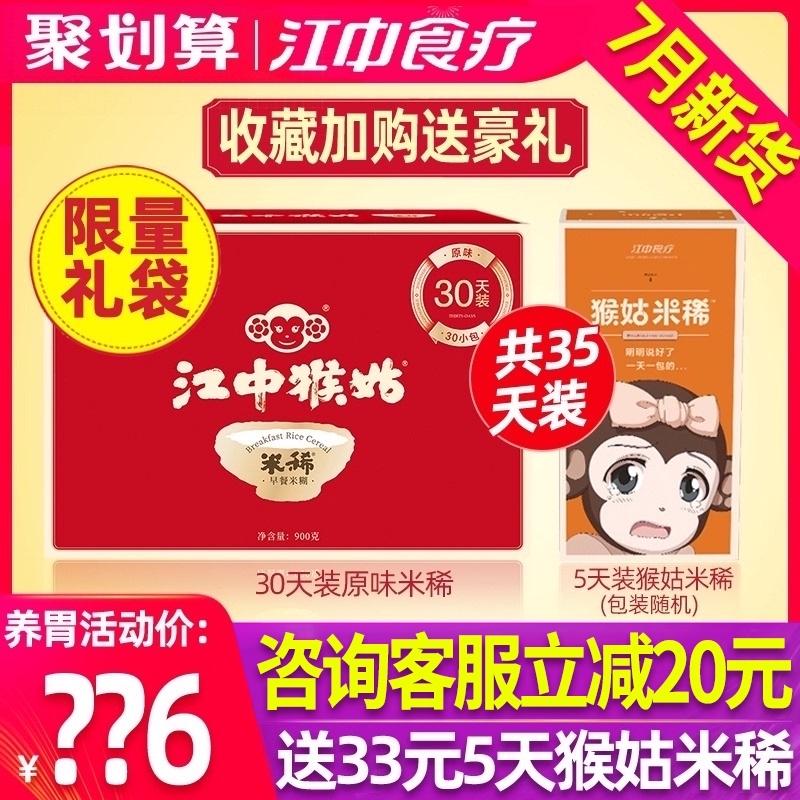 [7月货]江中猴菇米稀30天猴头菇粉
