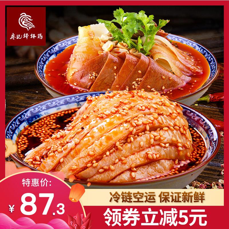 廖记棒棒鸡夫妻肺片 四川特产麻辣凉拌菜1060g红油小菜棒棒鸡牛肉