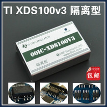 Magnetic coupling isolation 00IC XDS100V3 TI High speed DSP simulator burner effective anti-interference