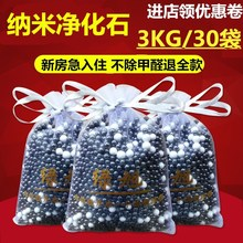 New house removing formaldehyde bamboo charcoal bag household active carbon removing odor artifact removing odor indoor absorbing formaldehyde graphene